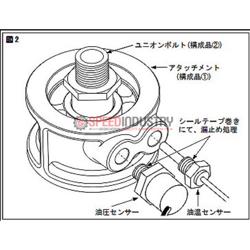Picture of TRD Oil Filter Sandwich Sensor Plate-FRS/BRZ/86